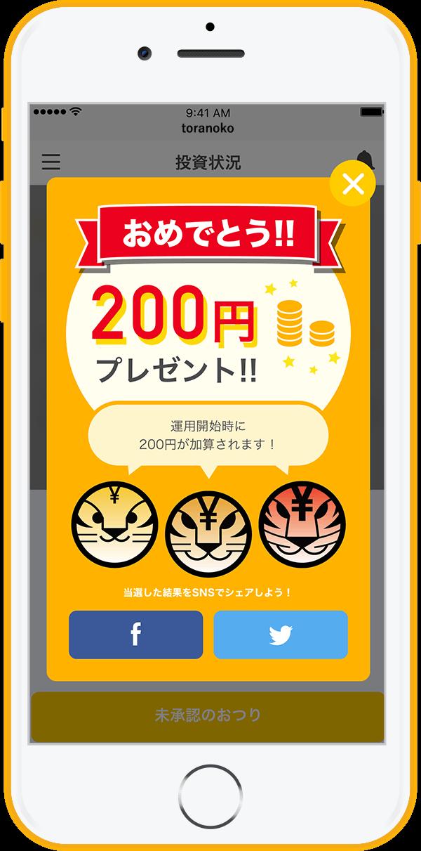 おつりで長期分散投資アプリ「トラノコ」の始め方:登録完了で200円プレゼント